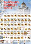 Russian Orthodox Fasting Calendar