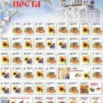 Russian Orthodox Fasting Calendar