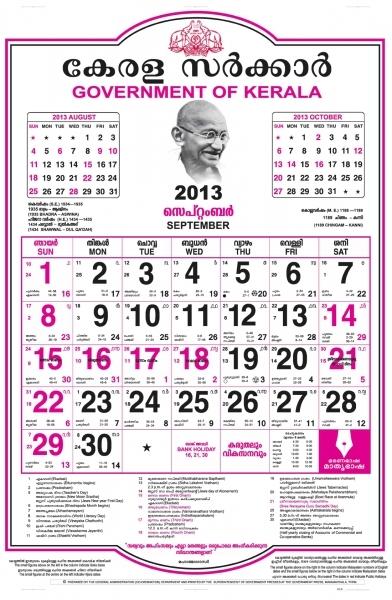 Malayalam Calendar 2013   Kerala365