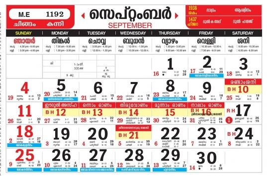 September 2016 Calendar Malayalam | September Month | Pinterest