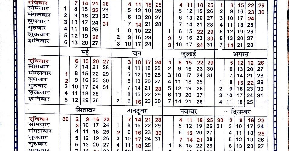 Bihar Govt Calendar 2018 :-Free Calendar Template