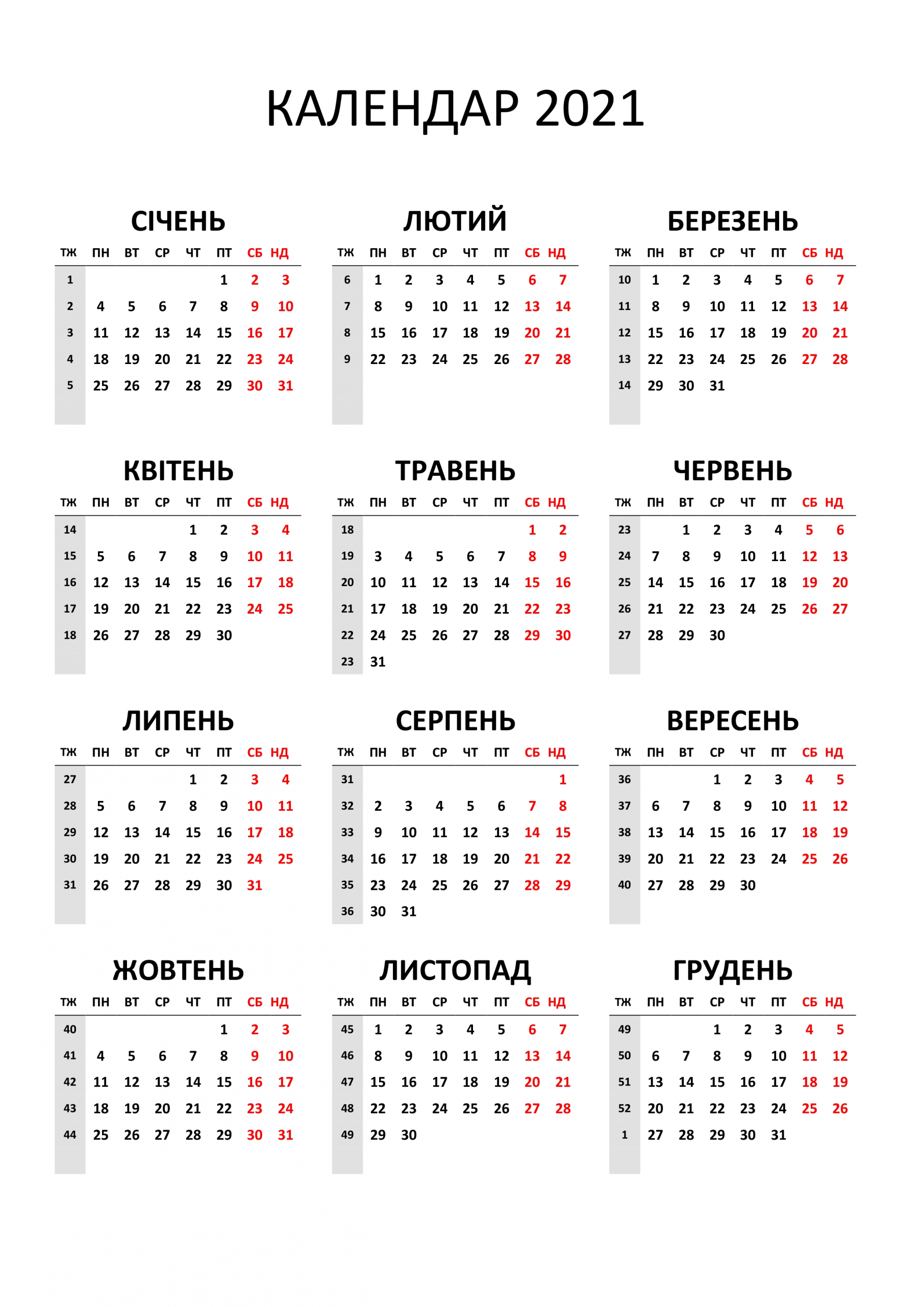 Календарь 2021 На Украинском Языке — 3Mu.ru
