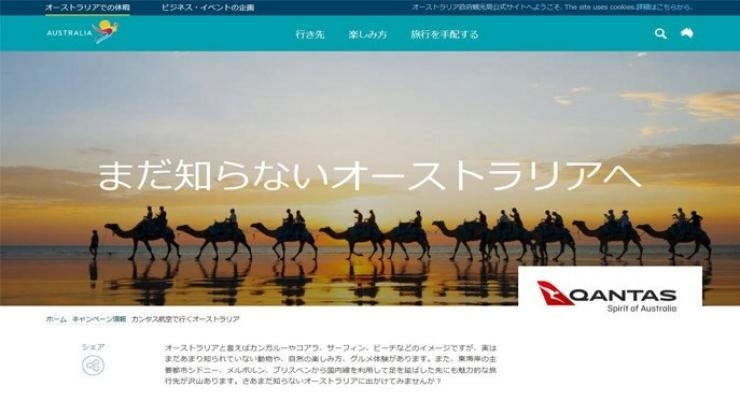 Undiscover Australia Campaign Extends To Japan - Corporate