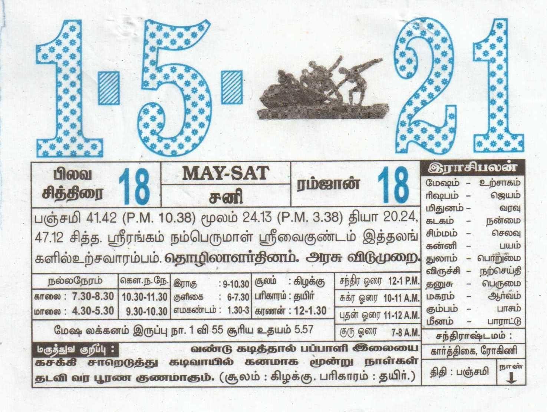 01-05-2021 Daily Calendar | Date 01 , January Daily Tear Off Calendar | Daily Panchangam Rasi Palan