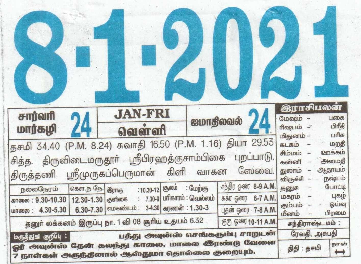 08-01-2021 Daily Calendar | Date 08 , January Daily Tear Off Calendar | Daily Panchangam Rasi Palan