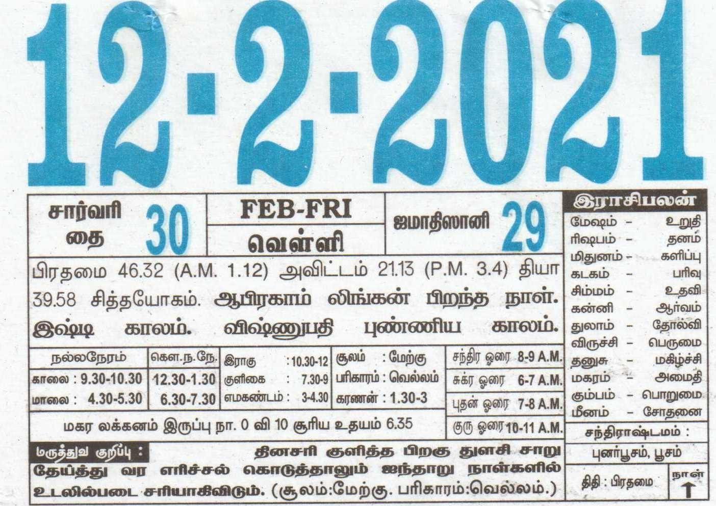 12-02-2021 Daily Calendar | Date 12 , January Daily Tear Off Calendar | Daily Panchangam Rasi Palan