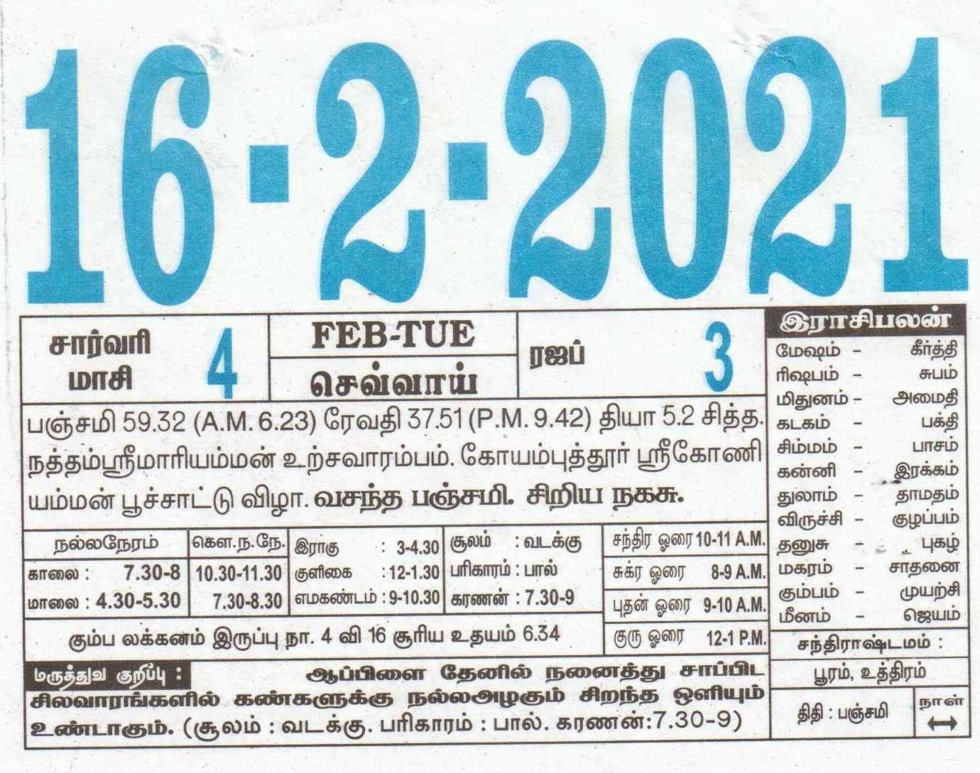 16-02-2021 Daily Calendar | Date 16 , January Daily Tear Off Calendar | Daily Panchangam Rasi Palan