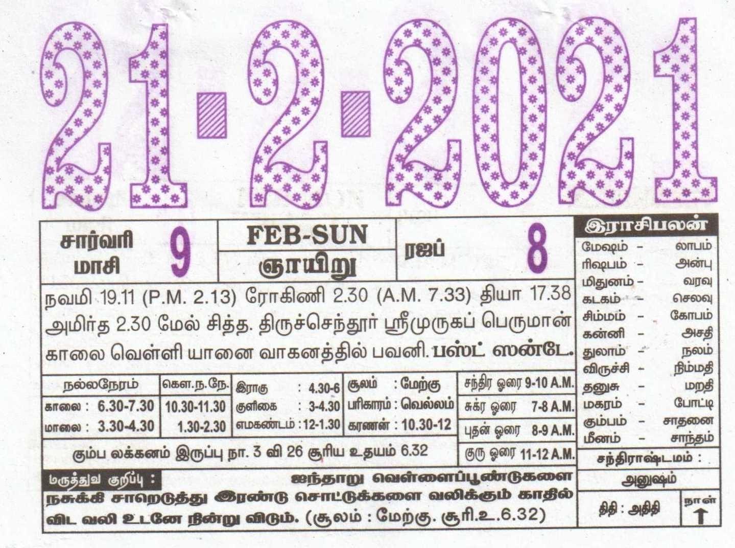 21-02-2021 Daily Calendar | Date 21 , January Daily Tear Off Calendar | Daily Panchangam Rasi Palan