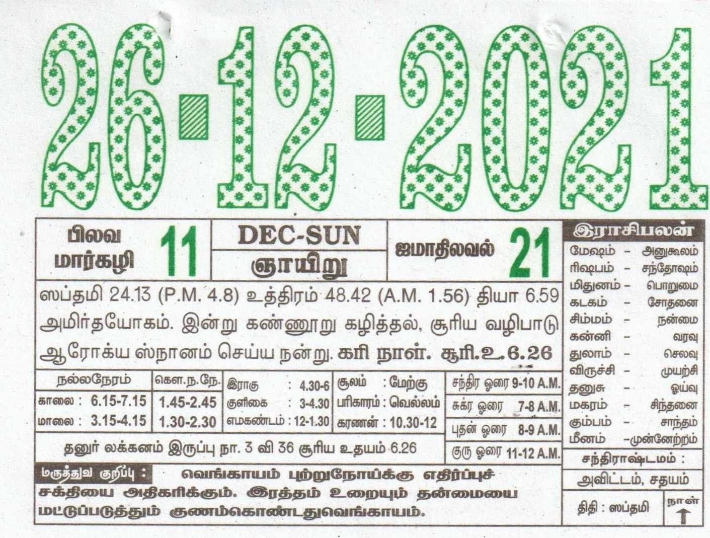 26-12-2021 Daily Calendar | Date 26 , January Daily Tear Off Calendar | Daily Panchangam Rasi Palan